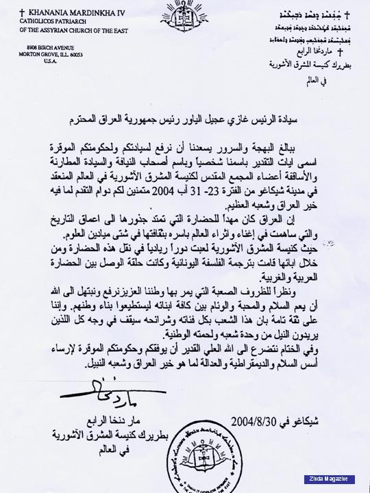 Pretty cover letter in arabic images teaching cover letter cover letters template zinda 22 october 2004 stopboris Images